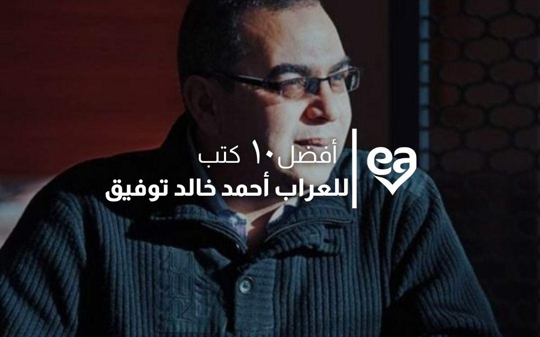 افضل كتب احمد خالد توفيق