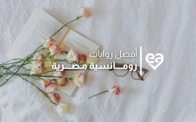 ٨ هم أفضل روايات رومانسية مصرية ستقشعر من قراءتها