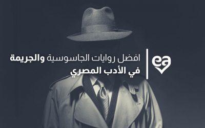 9 من افضل روايات الجاسوسية والجريمة في الأدب المصري