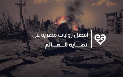 أفضل كتب و روايات نهاية العالم المصرية