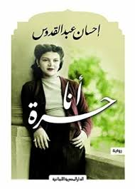 روايات احسان عبد القدوس انا حرة