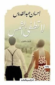 كتب احسان عبد القدوس لا تطفئ الشمس