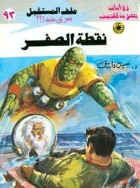 سلسلة روايات مصرية نقطة الصفر