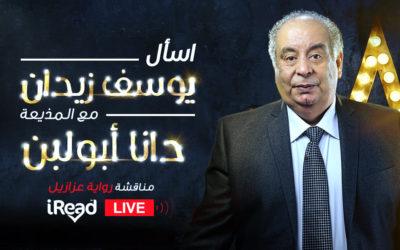 مناقشة رواية عزازيل مع الكاتب يوسف زيدان