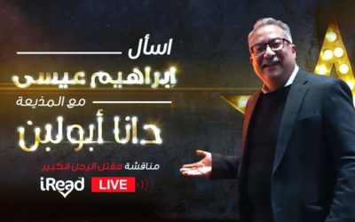 مناقشة مقتل الرجل الكبير مع الكاتب إبراهيم عيسى