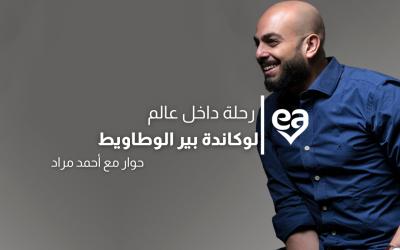 """رحلة داخل عالم """"لوكاندة بير الوطاويط"""" حوار مع أحمد مراد"""