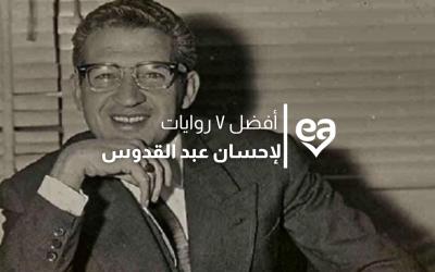 ٧ أفضل روايات إحسان عبد القدوس لمحبي أدب الرومانسية