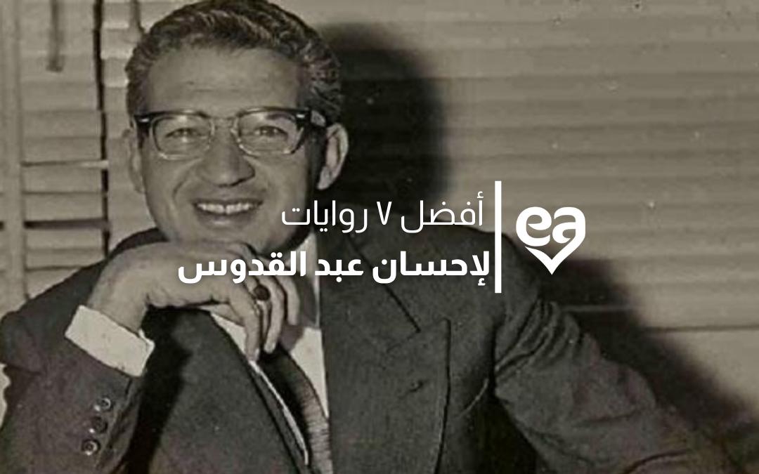 افضل روايات احسان عبد القدوس