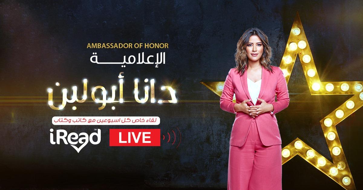 دانا ابو لبن iread book show
