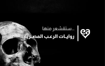٨ أفضل روايات رعب عربية لن تذيقك طعم النوم