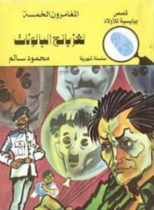سلسلة كتب الجيب المغامرون الخمسة
