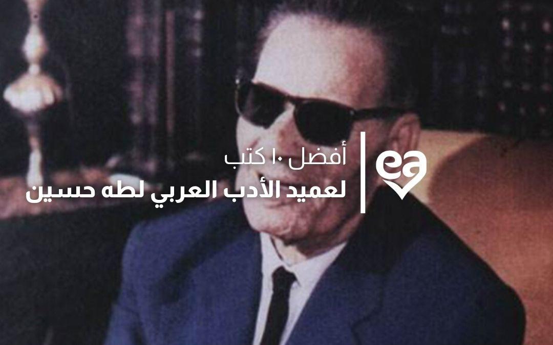 افضل كتب طه حسين