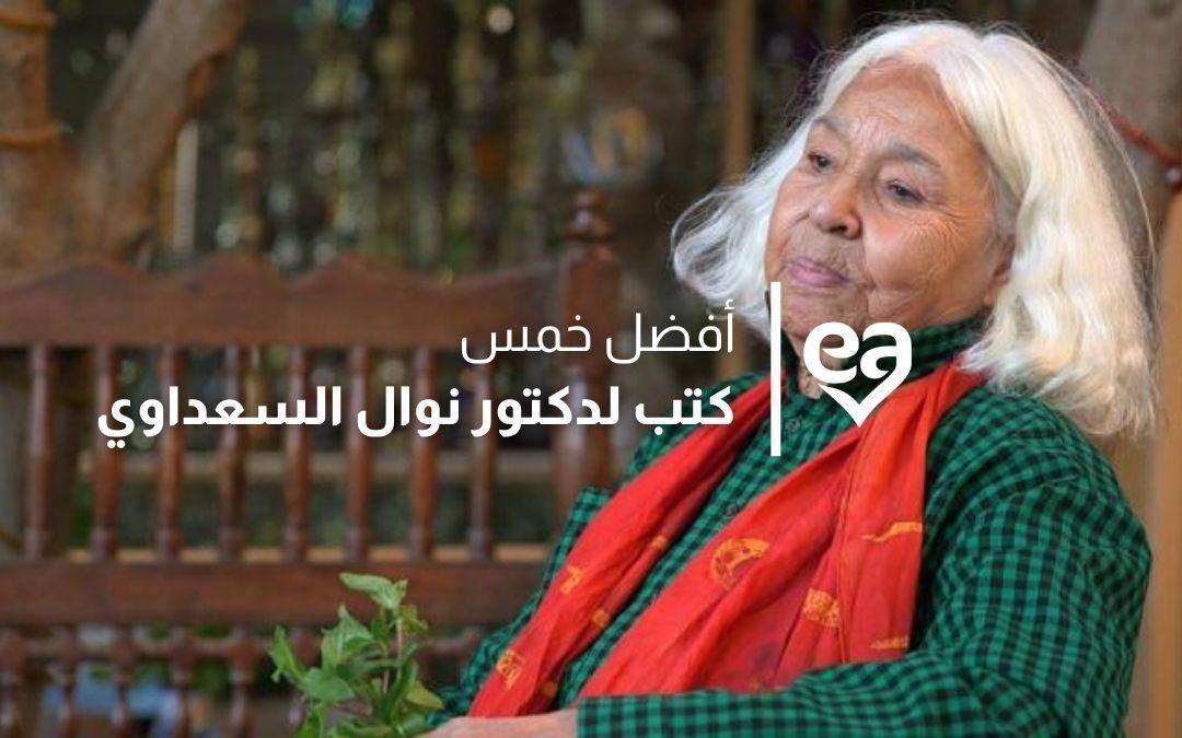 كتب نوال السعداوي