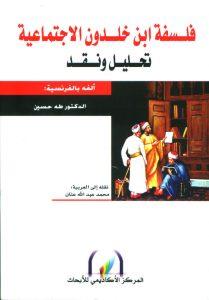 فلسفة إبن خلدون من افضل أعمال طه حسين