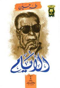 كتاب الأيام من أفضل كتب طه حسين