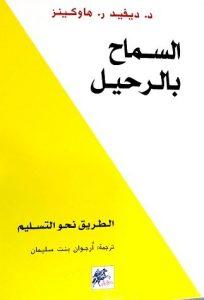 كتاب السماح بالرحيل