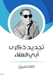 كتاب تجديد الذكرى لأبي العلاء من افضل كتب طه حسين