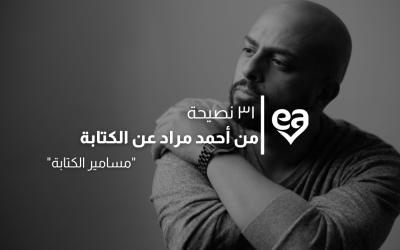 """٣١ نصيحة للكتابة من الروائي والسيناريست أحمد مراد """"مسامير الكتابة"""""""