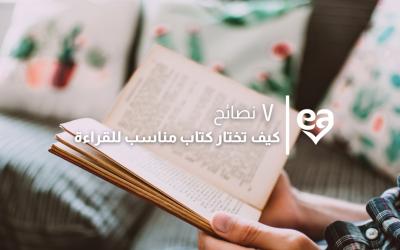 ٧ نصائح عن كيف تختار كتاب مناسب لك للقراءة