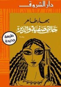 افضل روايات بهاء طاهر
