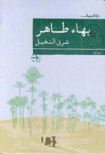 روايات بهاء طاهر