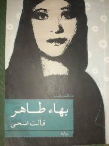 افضل كتب بهاء طاهر