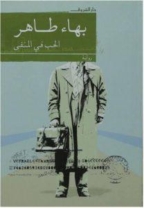كتب بهاء طاهر