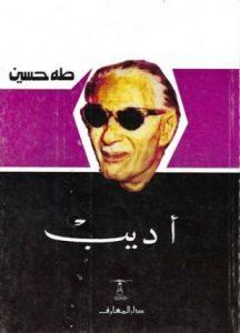 كتاب أديب من أفضل مؤلفات طه حسين