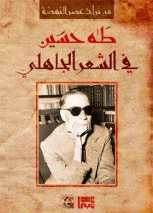 في الشعر الجاهلي من افضل مؤلفات طه حسين