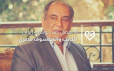10 افضل كتب يوسف زيدان الكاتب والفيلسوف مصري
