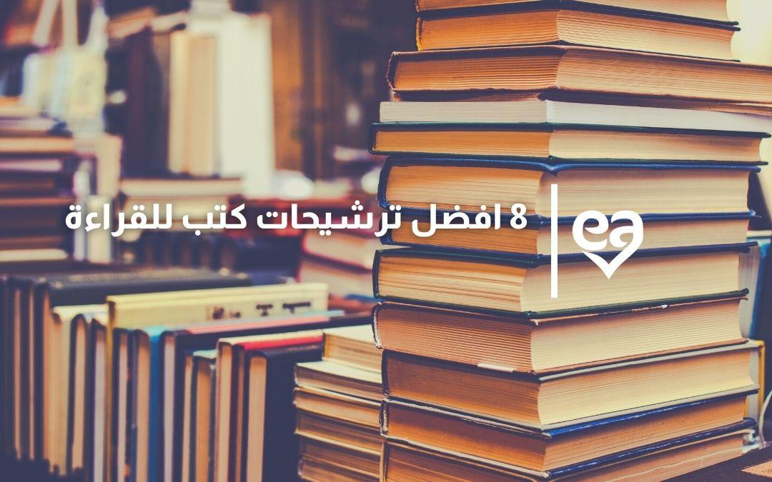 ترشيحات كتب للقراءة