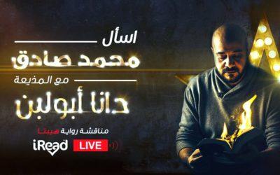 مناقشة رواية هيبتا مع الكاتب محمد صادق