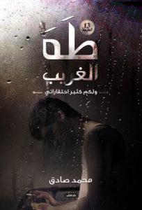 أفضل رويات محمد طه
