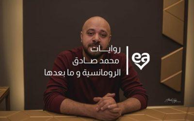 كل ما تريد معرفته عن 5 هم أفضل روايات محمد صادق