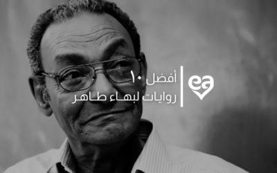 ١٠ هم أفضل كتب وروايات بهاء طاهر منهم واحة الغروب