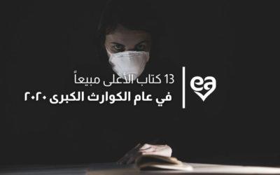 ١٣ كتاب هم الكتب الاعلى مبيعاً في عام الكوارث الكبرى ٢٠٢٠