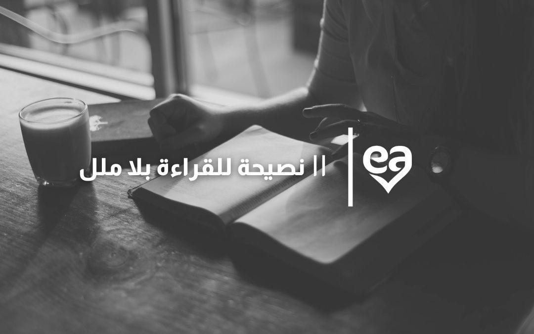 القراءة دون ملل
