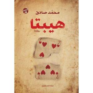 أفضل روايات محمد طه