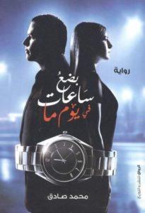 افضل كتب محمد طه