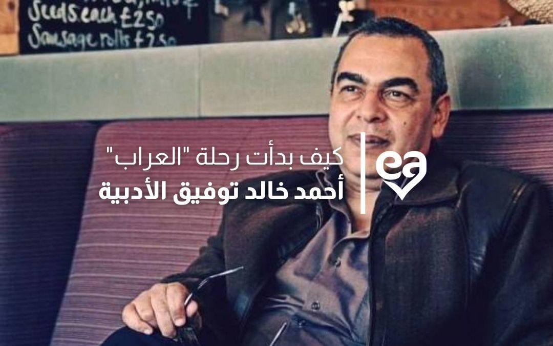 من هو احمد خالد توفيق