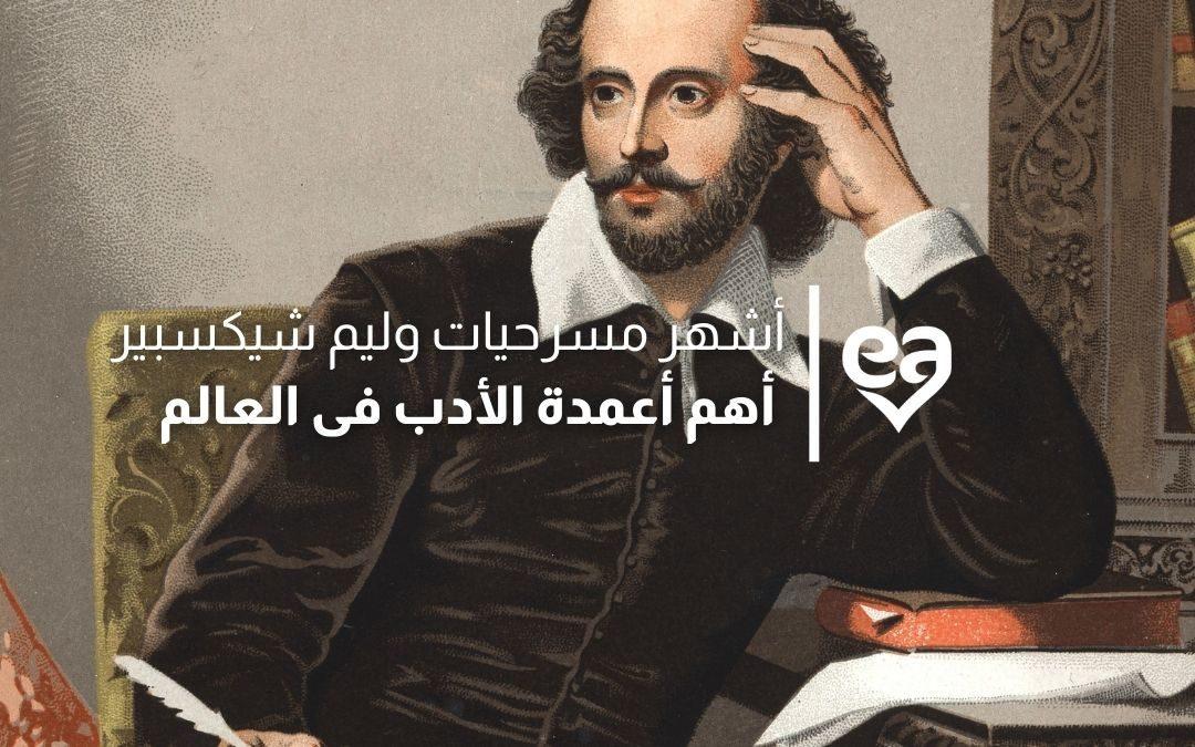 اشهر مسرحيات وليم شكسبير