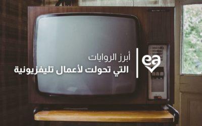 ٧ روايات عربية تحولت إلى مسلسلات تليفزيونية