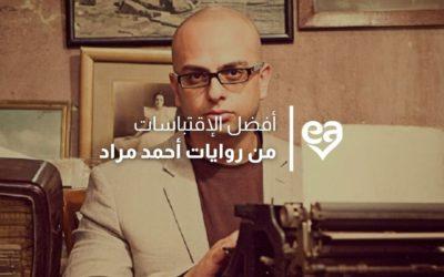 ٣٢ من أفضل إقتباسات روايات أحمد مراد