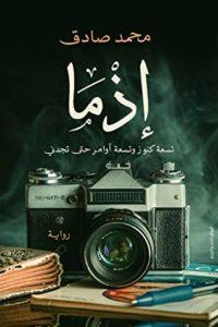 روايات محمد طه