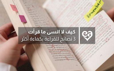 كيف لا انسى ما قرأت؟ 3 نصائح للقراءة بكفاءة أكثر