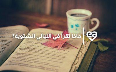 كتب بطعم الشتاء: ماذا تقرأ في الليالي الشتوية؟