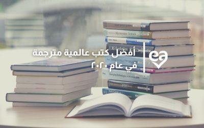 أفضل روايات عالمية مترجمة في عام ٢٠٢٠