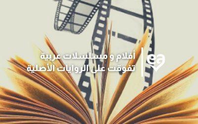 أفلام و مسلسلات عربية تفوقت على الروايات الأصلية