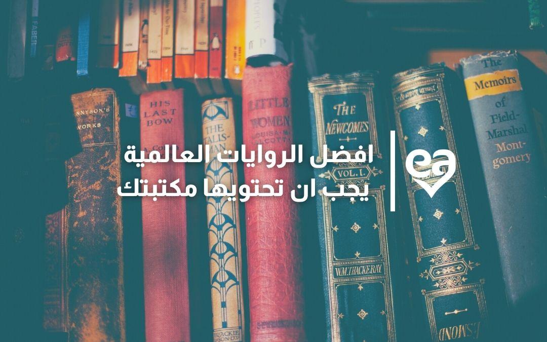 افضل الروايات العالمية