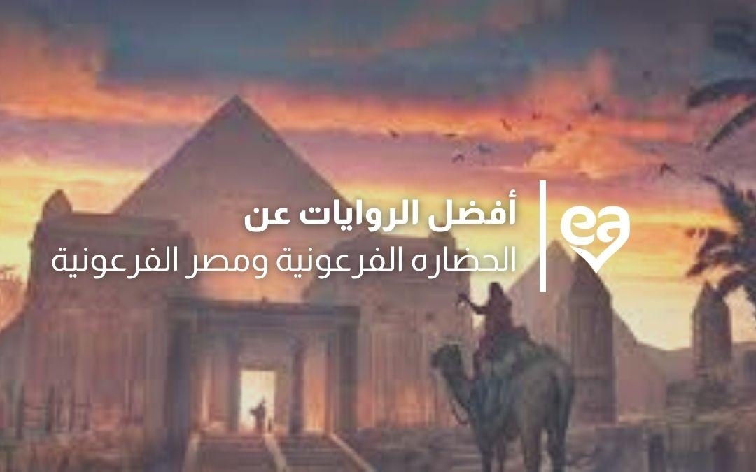 الحضاره الفرعونية